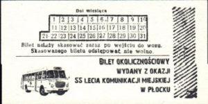 Rewers biletu okolicznościowego (ze zbiorów Marcina Kozłowskiego)